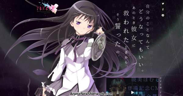 Magia Record Game's Countdown Site Celebrates Homura's Appearance in Game with Videos