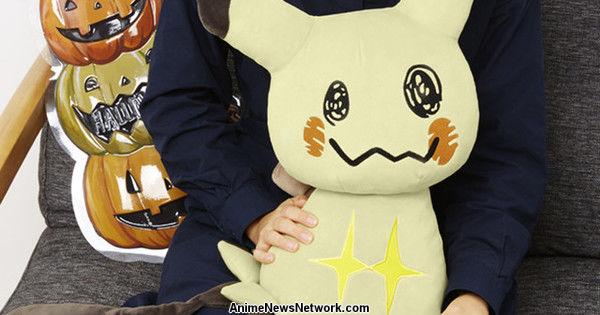 Pokémon Fans Can Snuggle New Mimikyu Plush While Using PCs