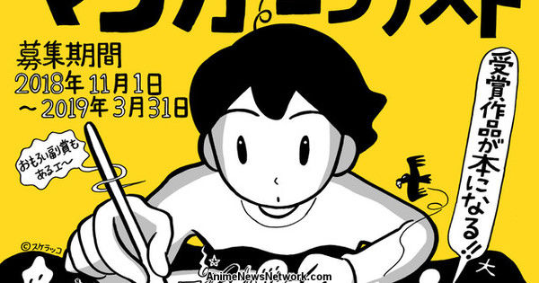 Kyoto Manga Contest Offers Cash Prize, 1-Year of Tea Ceremony Lessons