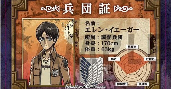 Join Attack on Titan Corps With Official ID Cards, Certificates