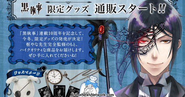 Black Butler's 10th Anniversary Celebrates with New Goodies
