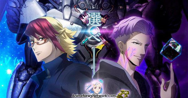 Last Hope Anime