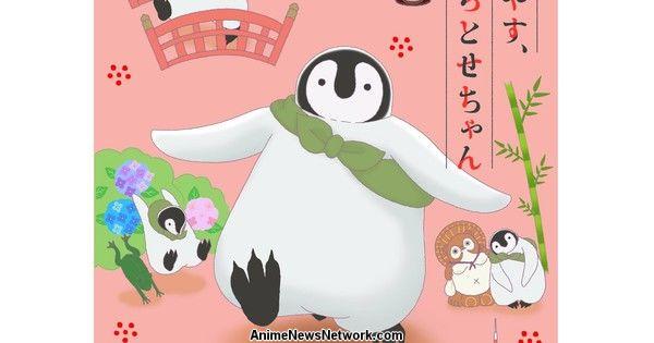 Okoshiyasu, Chitose-chan Manga About Baby Penguin in Kyoto Gets TV Anime