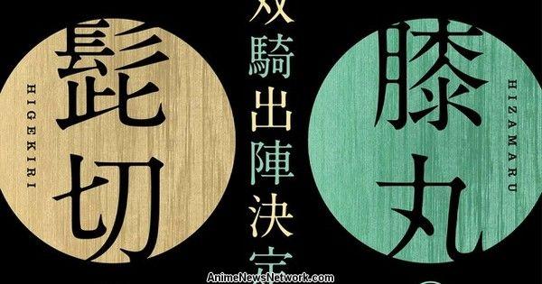 Touken Ranbu Gets New Musical in Fall 2019 - News - Anime ...