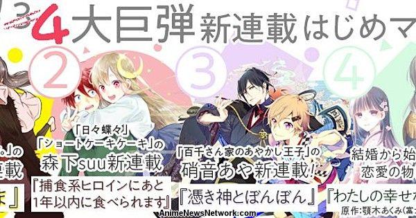 Kiss of the Rose Princess' Aya Shouoto Launches New Manga on December 20