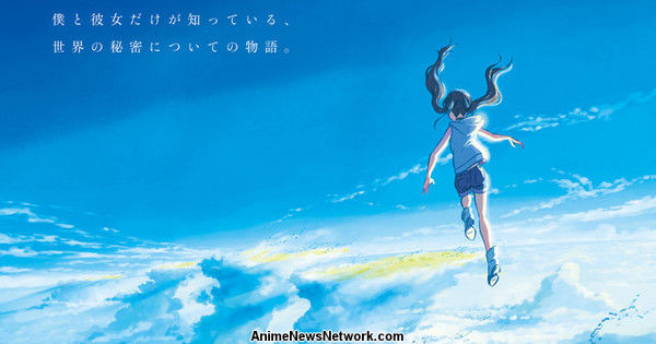 Makoto Shinkai's New Anime Film Reveals Title, Story, July 19 Debut