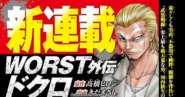Manga Worst