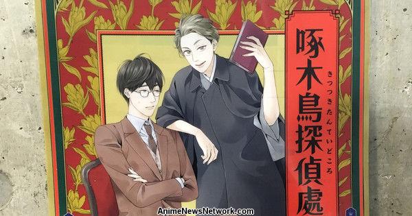O anime Woodpecker Detective's Office revela elenco principal, mais equipe, visual