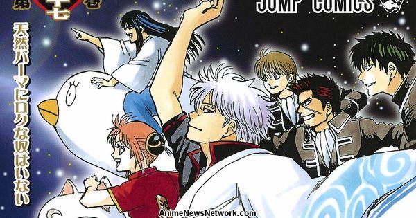 Gintama Manga