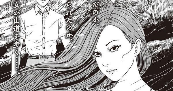 De Junji Ito' Travelogue of the Succubus Manga Termina