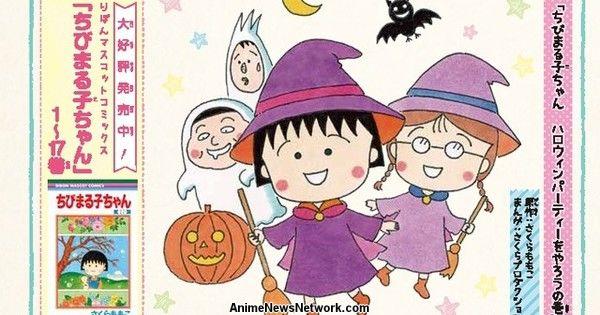 Chibi Maruko-chan Manga Gets New Chapters With Irregular Serialization