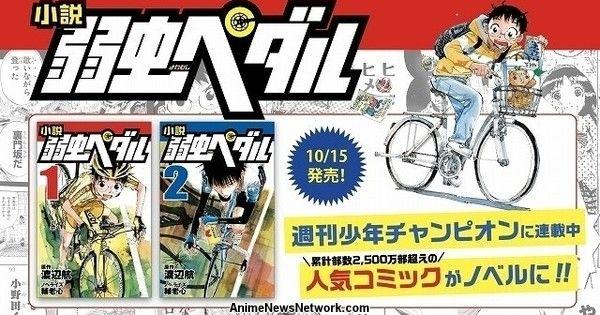 Yowamushi Pedal Manga Gets Novel Series Adaptation