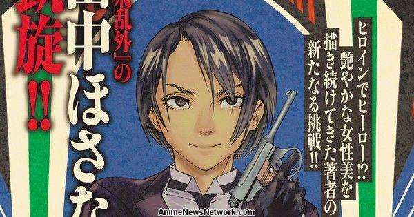 Ninja Girls' Hosana Tanaka Launches New Manga Based on Yoshiko Kawashima
