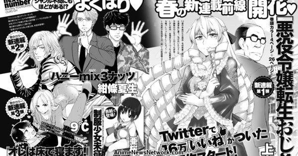 Fujoshi Rumi's Natsumi Konjoh, Zoids' Michiro Ueyama Each Launch New Manga