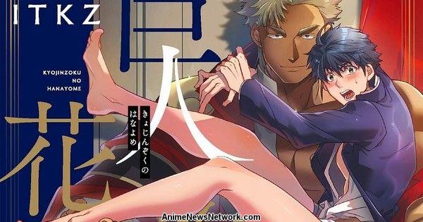 The Titan's Bride Boys-Love Isekai Manga Gets Anime