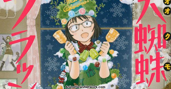Riichi Ueshiba's Ōkumo-chan Flashback Manga Ends in June