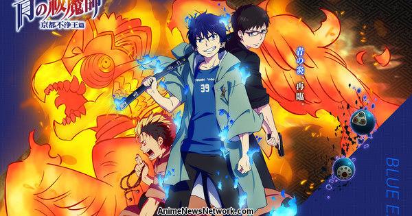 Blue Exorcist: Kyoto Impure King Arc Anime Reveals Teaser Video, Key Visual
