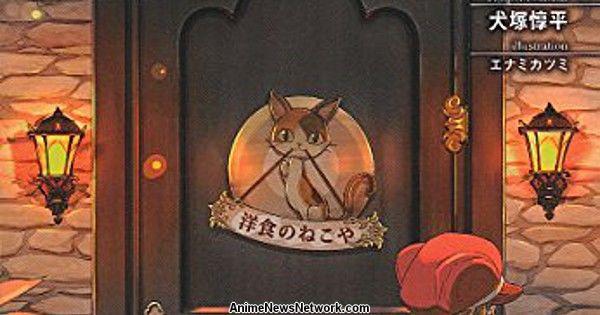 Isekai Shokudō Gourmet Fantasy Light Novels' Author: Anime