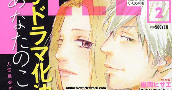 Ryō Ikuemi's Anata no Koto wa Sorehodo Manga Gets Live-Action Drama