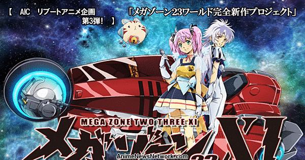 Megazone Anime Project Reveals Visual