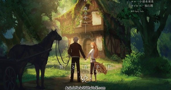 Spice & Wolf VR Crowdfunding Campaign Launches on November 25