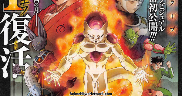 1st Key Visual For 2015 Dragon Ball Z Film Reveals Frieza