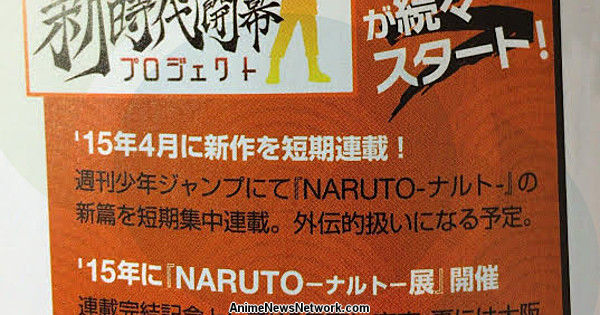Masashi Kishimoto to Start Work on Next Title After Naruto After Next Summer