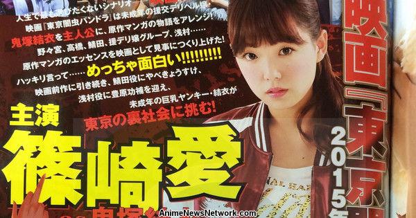 Ai Shinozaki to Star in Live-Action Tokyo Yamimushi Sequel