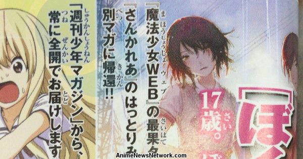 Sankarea's Hattori Illustrates Tahi Saihate's New Manga in June