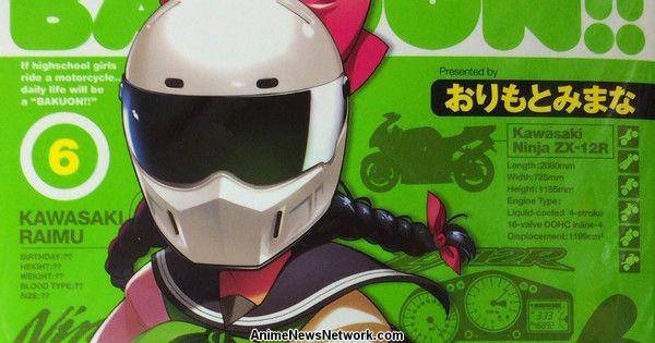 Bakuon!! High School Motorcycle Manga Gets Anime