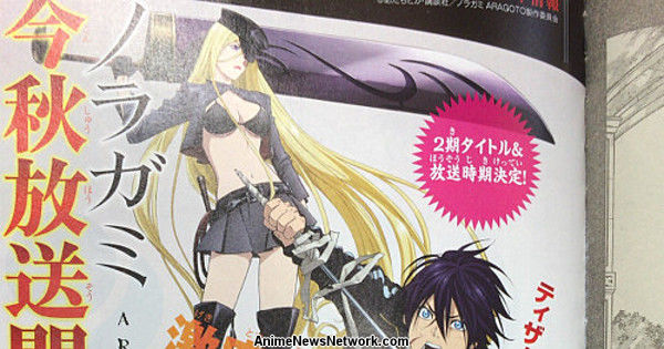 Noragami's 2nd Season Title, Fall Premiere, New Visual Unveiled