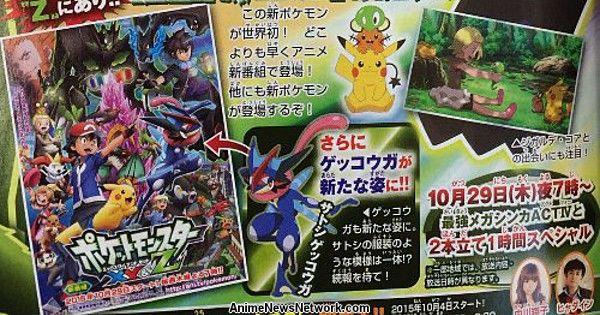 Pokémon XY & Z TV Anime to Premiere on October 29