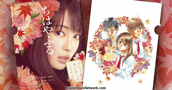 Chihayafuru season 2 ep 22 eng sub - Actor named tommy
