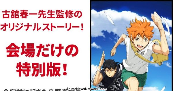 Haikyu!!'s 2nd Event Anime to Ship With Manga's Volume 21 in May