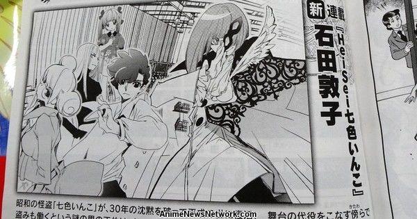 Hasil gambar untuk heisei nanairo inko