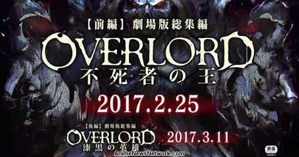 Трейлер нового фильма Overlord: Overlord Fushisha no Ō (фильм-компиляция с новыми сценами)
