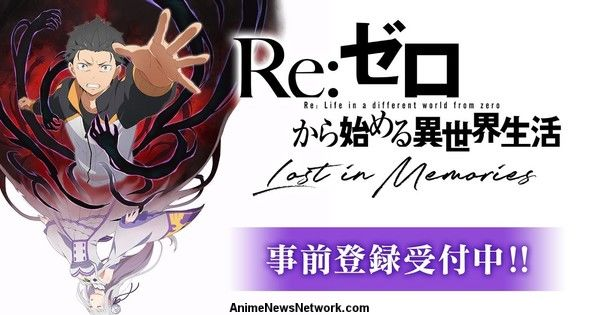 Re:Zero Smartphone Game's Teaser Video Reveals Title, Summer Release
