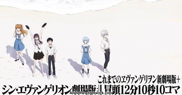 Финальный фильм Evangelion будет транслировать первые 12 минут в воскресенье
