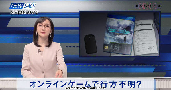 Real-Life News Announcer Reports Death Game In Sword Art Online Progressive Film Commercial