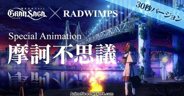 CloverWorks Animates Video for Gran Saga Smartphone RPG With Radwimps Song