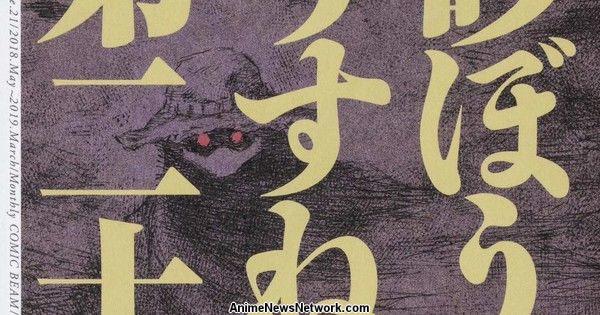Desert Punk Manga Ends in October