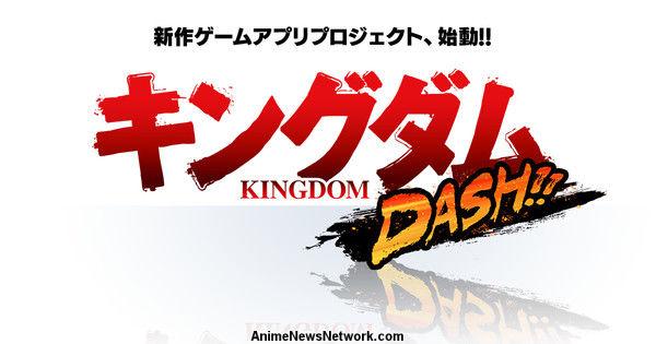 Kingdom Franchise получает Kingdom Dash !!  Смартфон Игра