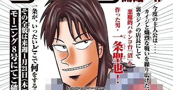 Серия «Кайдзи» получает дополнительную мангу о Сэйе Ичидзё