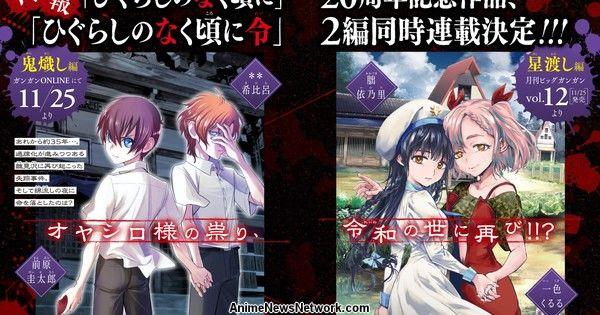 Higurashi: When They Cry Franchise Gets 2 New Manga Set in Reiwa Era
