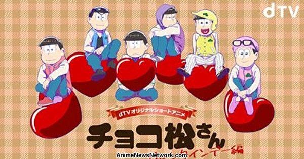 Мистер Осомацу из аниме получил 3 шорта ко Дню святого Валентина