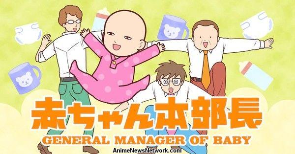 Генеральный менеджер детской манги о том, как стать менеджером-младенец получает аниме-сериал