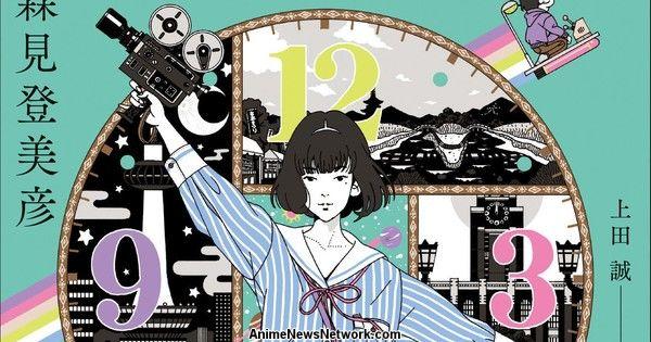Tatami Time Machine Blues Anime Reveals Returning Cast, 2022 Disney+ Streaming in Japan