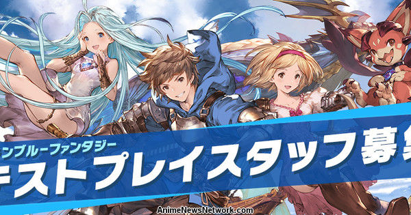 "Cygames Recruits ""Master Skyfarers"" as Granblue Fantasy Play Testers"