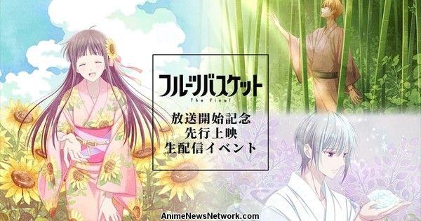Fruits Basket The Final Anime Casts Ai Orikasa, Akira Ishida