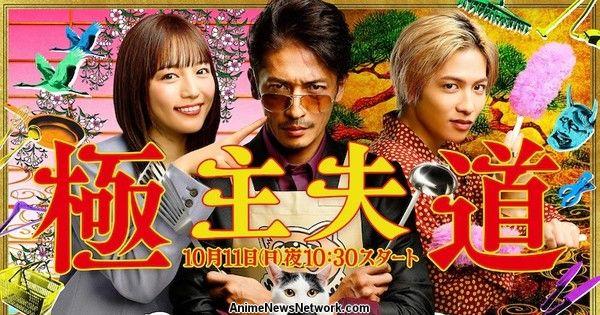 Рейтинг японских анимационных телеканалов, 7-13 декабря